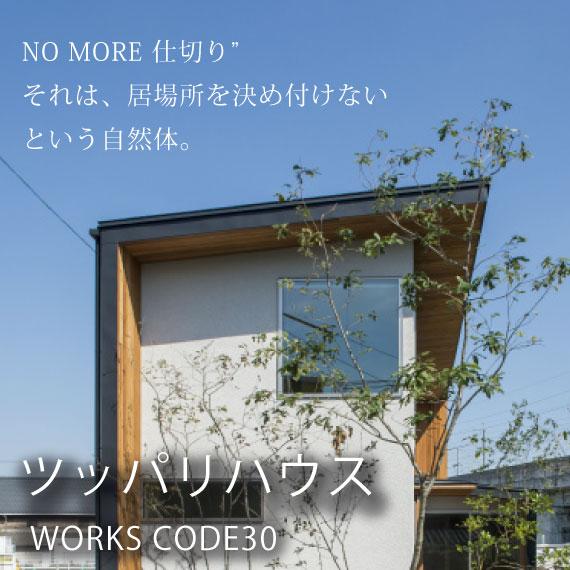works--30topよう